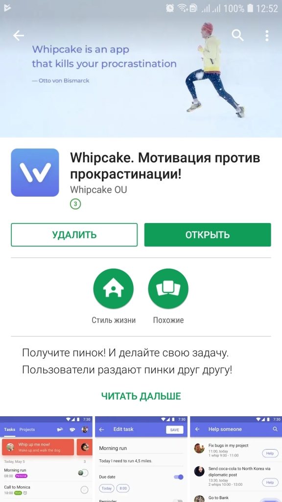 Whipcake Google Play Store